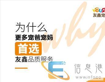 友鑫央视信用展播品牌值得信赖全国连锁
