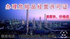 成品油、危险化品学品公司注册,许可证办理!!!
